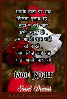 2020 के सबसे बेस्ट गुड नाईट शायरी फोटो। Good Night Love Messages, Good Night Love Images, Good Night Gif, Good Night Sweet Dreams, Good Night Quotes, Morning Wishes Quotes, Night Wishes, Good Morning Greetings, Best Friendship Quotes