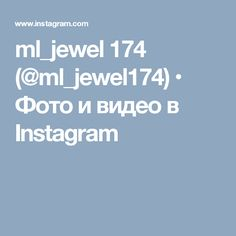 ml_jewel 174 (@ml_jewel174) • Фото и видео в Instagram