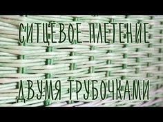 Ситцевое плетение двумя трубочками - YouTube
