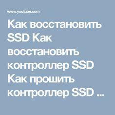 Как восстановить SSD Как восстановить контроллер SSD Как прошить контроллер SSD Firmware SSD - YouTube