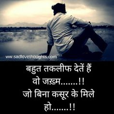 FEELING ALONE QUOTES SAD IN HINDI image quotes at ... |Sad Alone Quotes In Hindi