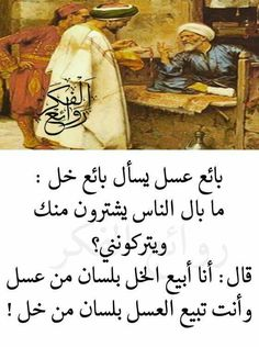 Arabic Funny, Arabic Jokes, Funny Arabic Quotes, Mood Quotes, Life Quotes, Vie Motivation, Good Morning My Friend, Cover Photo Quotes, Arabic Poetry