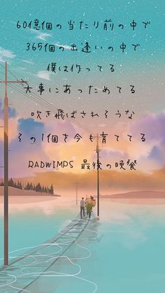 RADWIMPS 最後の晩餐 Band Wallpapers, My Favorite Music, Music Artists, Feelings, Movies, Movie Posters, Decor, Bands, 2016 Movies