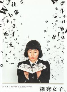 飯田利教_works「トキワ松学園中学校高等学校」広告 Book Design, Design Art, Japanese Kids, Ad Layout, Flyer And Poster Design, Japanese Graphic Design, Design Research, Illustrations And Posters, Kids Fashion