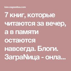7 книг, которые читаются за вечер, а в памяти остаются навсегда. Блоги. ЗаграNица - онлайн гид по Киеву I Love Books, Books To Read, My Books, Book People, Film Books, Reading Challenge, What To Read, Library Books, Life Motivation