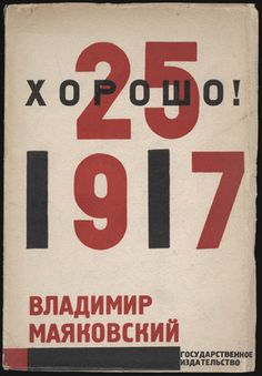 Good! (Published by Vladimir Mayyakovsky) -  El Lissitzky, 1927