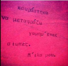 Talk to me Poem Quotes, All Quotes, Greek Quotes, Wisdom Quotes, Best Quotes, Tattoo Quotes, Life Quotes, Break Up Quotes, Unique Words
