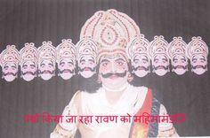 सनातन धर्म के अनुयायियों आप सावधान हो जाओ आपको प्रभु राम से विमुख करने के लिए बामपंथियों और विधर्मियों की ये बहुत बड़ी साजिस है जिसके तहत रावण को महिमामंडित किया जा रहा है उसकी पूजा की जा रही है तथा देश के कई हिस्सों को रावण का मंदिर भी बनाया जा रहा है