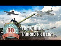 10 лучших танков 20 века | Видео YouTube