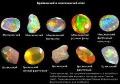 Магия камней и минералов - Группы Мой Мир
