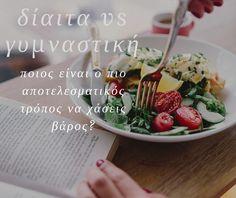 Δίαιτα vs Γυμναστική: ποιος είναι ο πιο αποτελεσματικός τρόπος να χάσεις βάρος? http://ift.tt/2k9AhIf  #edityourlifemag