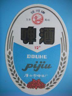 啤酒标:陡河啤酒 chinese vintage beer label