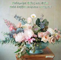 Καλημέρα για την κάθε μέρα Floral Wreath, Wreaths, Quotes, Quotations, Floral Crown, Door Wreaths, Deco Mesh Wreaths, Floral Arrangements, Quote