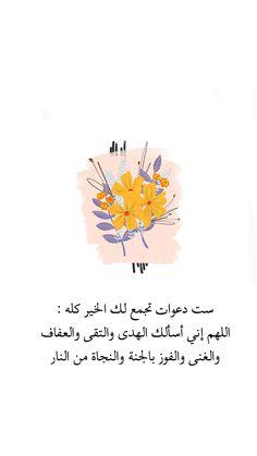 Beautiful Arabic Words, Arabic Love Quotes, Muslim Quotes, Religious Quotes, Photo Quotes, Picture Quotes, Islamic Inspirational Quotes, Motivational Quotes, Islamic Quotes Wallpaper