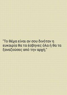 Find images and videos about quotes, greek quotes and greek on We Heart It - the app to get lost in what you love. Best Quotes, Love Quotes, Funny Quotes, Quotes Slay, Life In Greek, I Still Miss You, Saving Quotes, Beauty Quotes For Women, Greek Words