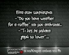 Άι χαφθ Άι χαφθ Funny Greek Quotes, Clever Quotes, Photo Quotes, Just Kidding, True Words, Just For Laughs, Funny Jokes, Hilarious, Funny Photos