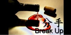 Learn Mandarin Online Mini Chinese Novel – 分手 Breakup [1] (Beginner Level)
