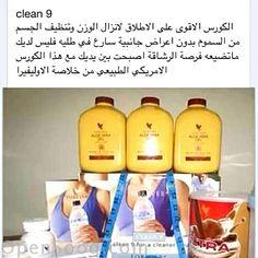 Clean 9 الكورس الاقوى للتنحيف مكون من مواد طبيعيه 100% و بدون كيماويات يمكنك من خساره 8-15 كيلو في اسبوعين للاستفسار المراسله على الخاص Clean 9, Weight Management, Shampoo, Soap, Personal Care, Bottle, Personal Hygiene, Flask, Soaps