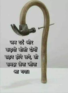 So true 👦👍 Jeena seekh gye. Hindi Quotes Images, Hindi Quotes On Life, Famous Quotes, Motivational Picture Quotes, Inspirational Quotes, Photo Quotes, People Quotes, True Quotes, Chanakya Quotes