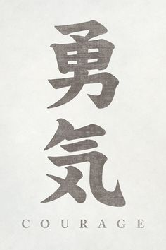 Keep Calm Collection - Japanese Calligraphy Courage, poster print (http://www.keepcalmcollection.com/japanese-calligraphy-courage-poster-print/)