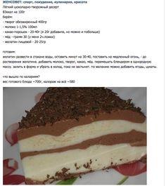 пп торт