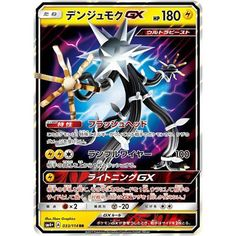 www.60cards.net Ability: This Pokemon does not get damage from opponent's Pokemon's attacks which have a special energy attached. 1. Discard the top card of your opponent's deck. GX: Look at your opponent's hand choose a card you find there and put it face down as one of their prize cards. #news #playpokemon #ポケモン #Pokemon #PokemonTCG #tcg #pokemoncards #pokemongo #pokemonmaster #nintendo #pokemontcgo #PTCGO #pokemoncommunity #pokelover #pokemonart #play #trading #card #game #pokemontrainer…