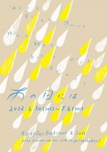 Poster for the Rainy Day Bookstore and Cafe Dm Poster, Poster Design, Graphic Design Posters, Graphic Design Typography, Graphic Design Illustration, Graphic Prints, Flyer Design, Design Art, Print Design