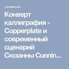 Конверт каллиграфия - Copperplate и современный сценарий Сюзанны Cunningham - YouTube