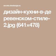 дизайн-кухни-в-деревенском-стиле-2.jpg (641×478)