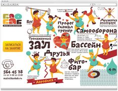 Фитнес центр для пышных by Aminov Albert, via Behance