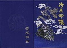 愛知 龍城神社