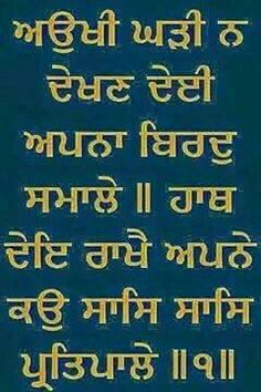 87 Best Waheguru Ji Images Punjabi Quotes Gurbani Quotes Sikh Quotes
