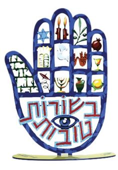 Jewish Hamsa Hand by David Gerstein