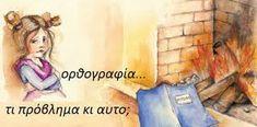 Πώς να μάθω ορθογραφία; Πρακτικοί τρόποι και κανόνες για να βελτιώσεις την ορθογραφία σου! Kai, Greek Language, Learning, School, Greek, Studying, Teaching, Onderwijs, Chicken