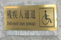 """I think this is supposed to say  """"accessible route"""" or something like that, in Chinese."""