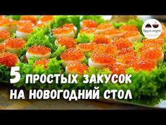 Новогоднее меню 2018 ЗАКУСКИ – 5 простых рецептов - YouTube