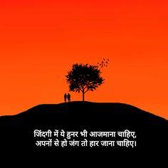 Quotes #zindagi #skills #war #loss #hindi