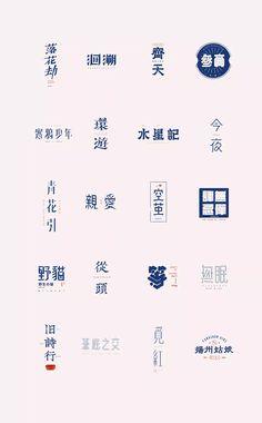 Typo Design, Word Design, Typographic Design, Graphic Design Posters, Chinese Logo, Chinese Typography, Typography Logo, Chinese Branding, Chinese Icon