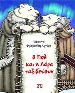 Ο ΠΟΛ ΚΑΙ Η ΛΑΡΑ ΤΑΞΙΔΕΥΟΥΝ Books, Fictional Characters, Libros, Book, Fantasy Characters, Book Illustrations, Libri