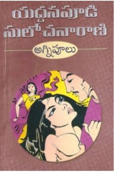 Agnipoolu (అగ్నిపూలు) by Yaddanapudi Sulochana Rani (యద్దనపూడి సులోచనారాణి) - Telugu Book Novel (తెలుగు పుస్తకం నవల) - Anandbooks.com