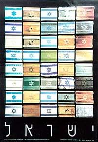 Beautiful poster of Israeli flags #BDSfail