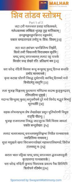 Find shiv tandav stotram on Malhar App Today Sanskrit Quotes, Sanskrit Mantra, Vedic Mantras, Hindu Mantras, Shiva Parvati Images, Mahakal Shiva, Lord Shiva Mantra, Kali Mantra, Om Namah Shivaya Mantra