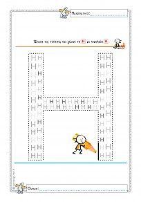 Γεμίζω το Η,η - Φύλλο εργασίας Preschool Letters, Writing Skills, Grade 1, Worksheets, Alphabet, Kindergarten, Map, Activities, Education