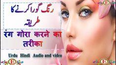 Beauty tips in urdu hindi video | رنگ گورا کرنے کا طریقہ