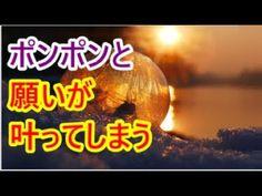 願いがポンポン叶う方法 金運もくじ運も上げる - YouTube