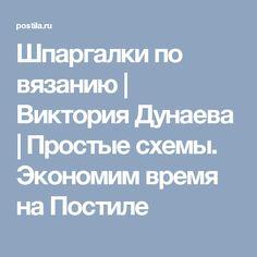 Шпаргалки по вязанию   Виктория Дунаева   Простые схемы. Экономим время на Постиле