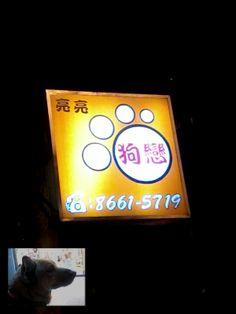 20140108 上次的money 狗戀·戀狗