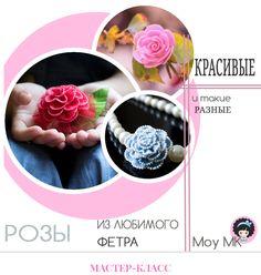 Коллекция мастер классов и подробных видео уроков по изготовлению ярких и необычных роз из фетра.