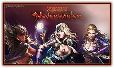 Neverwinter - клиентская онлайн игра в жанре фэнтези, динамичная экшен, ММОРПГ, созданная китайской компанией Cryptic Studios, и локализованная в России - компанией Perfect World Entertainment - релиз игры декабрь 2013 года.