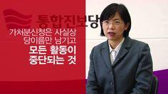 12월 7일 국민대회와 1만 실천단 관련 이정희 대표의 설명